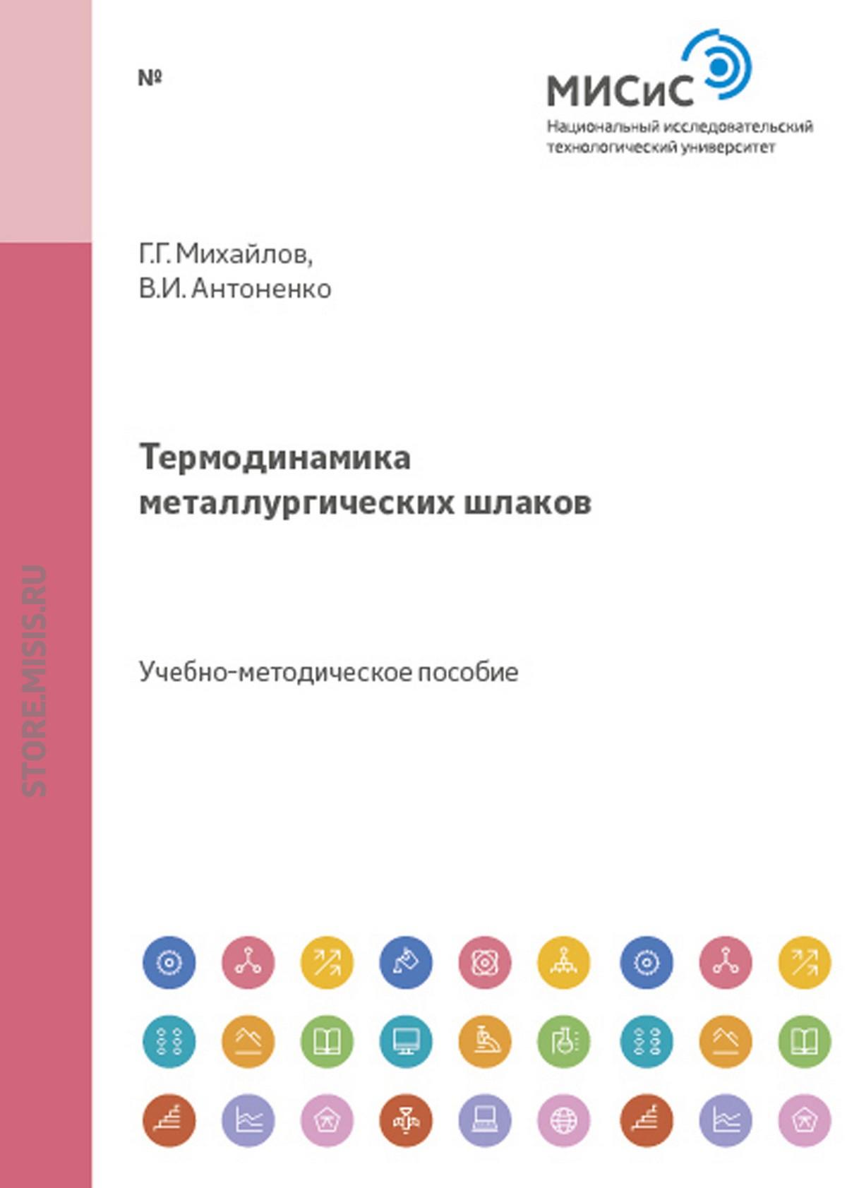 Владимир Антоненко Термодинамика металлургических шлаков
