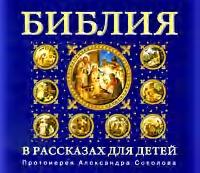 Протоиерей Александр Соколов Библия для детей елецкая е сост библия терапия поможет тебе в трудную минуту