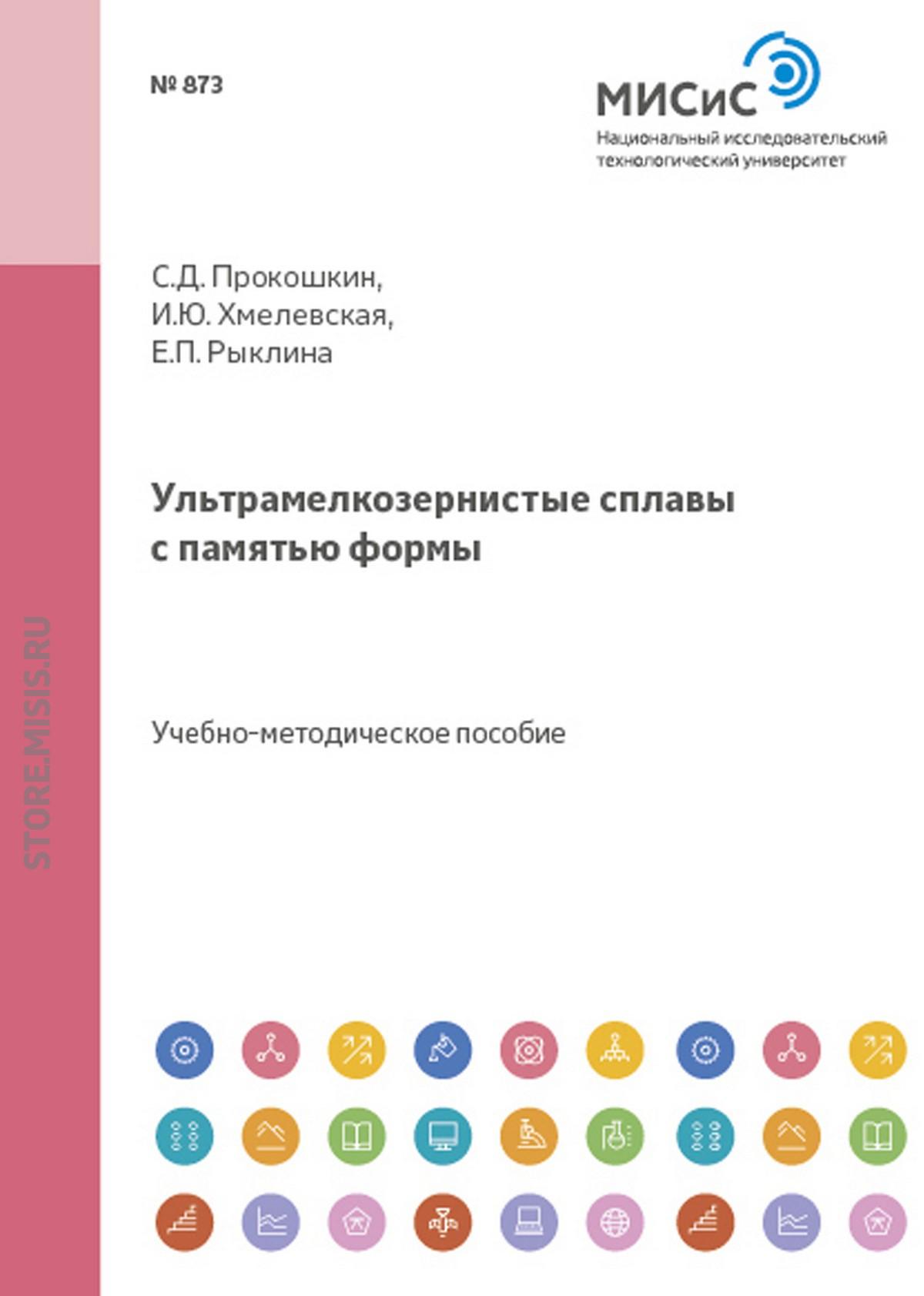 цена на Сергей Добаткин Ультрамелкозернистые сплавы с памятью формы