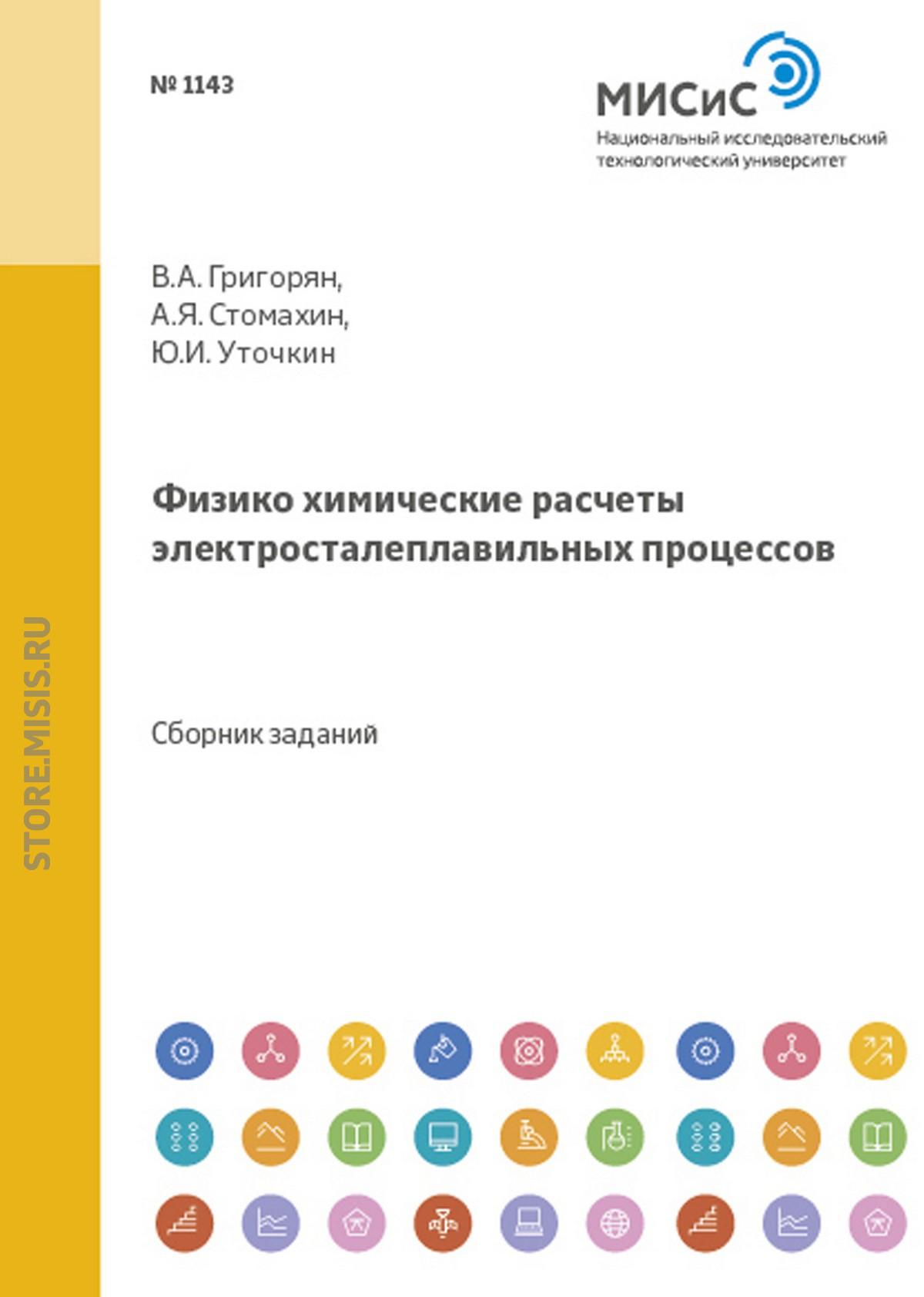 А. Г. Пономаренко Физико-химические расчеты электросталеплавильных процессов д и рыжонков термодинамика кинетика и расчеты металлургических процессов
