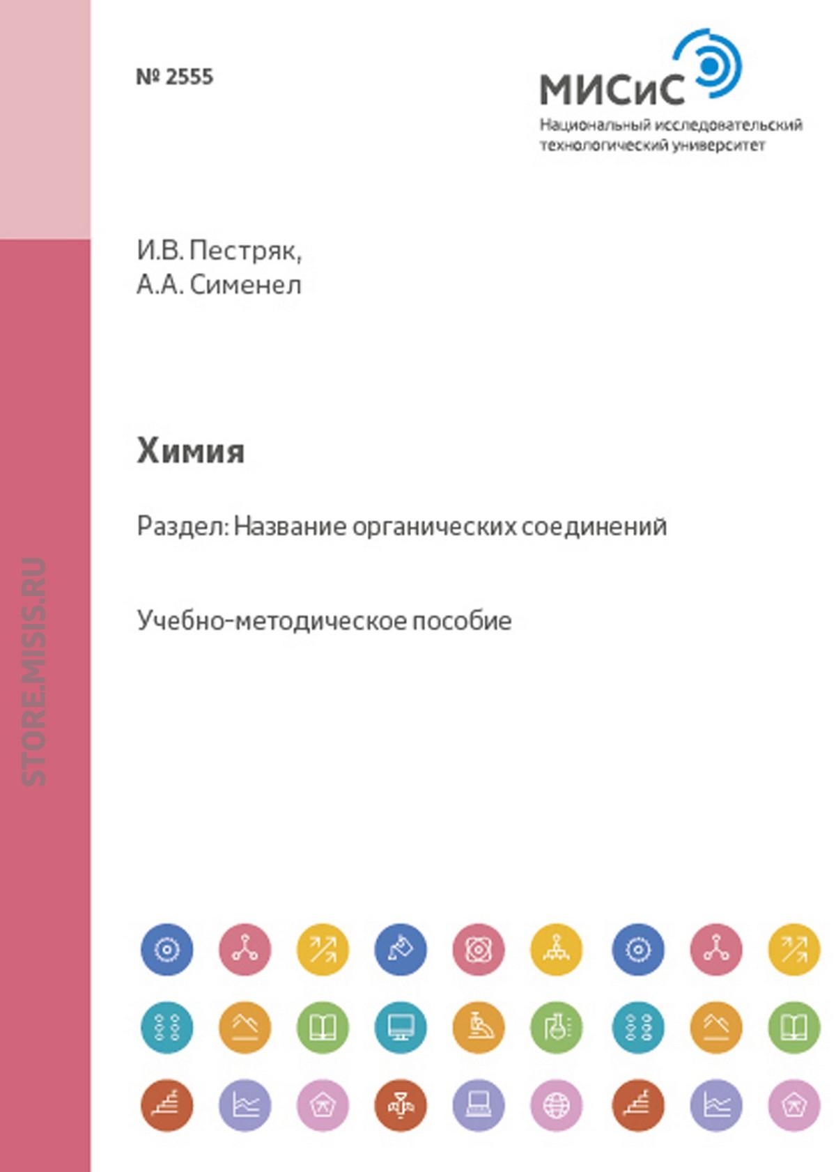 А. А. Сименел Химия. Название органических соединений в ф лугинин описание различных методов определения теплот горения органических соединений