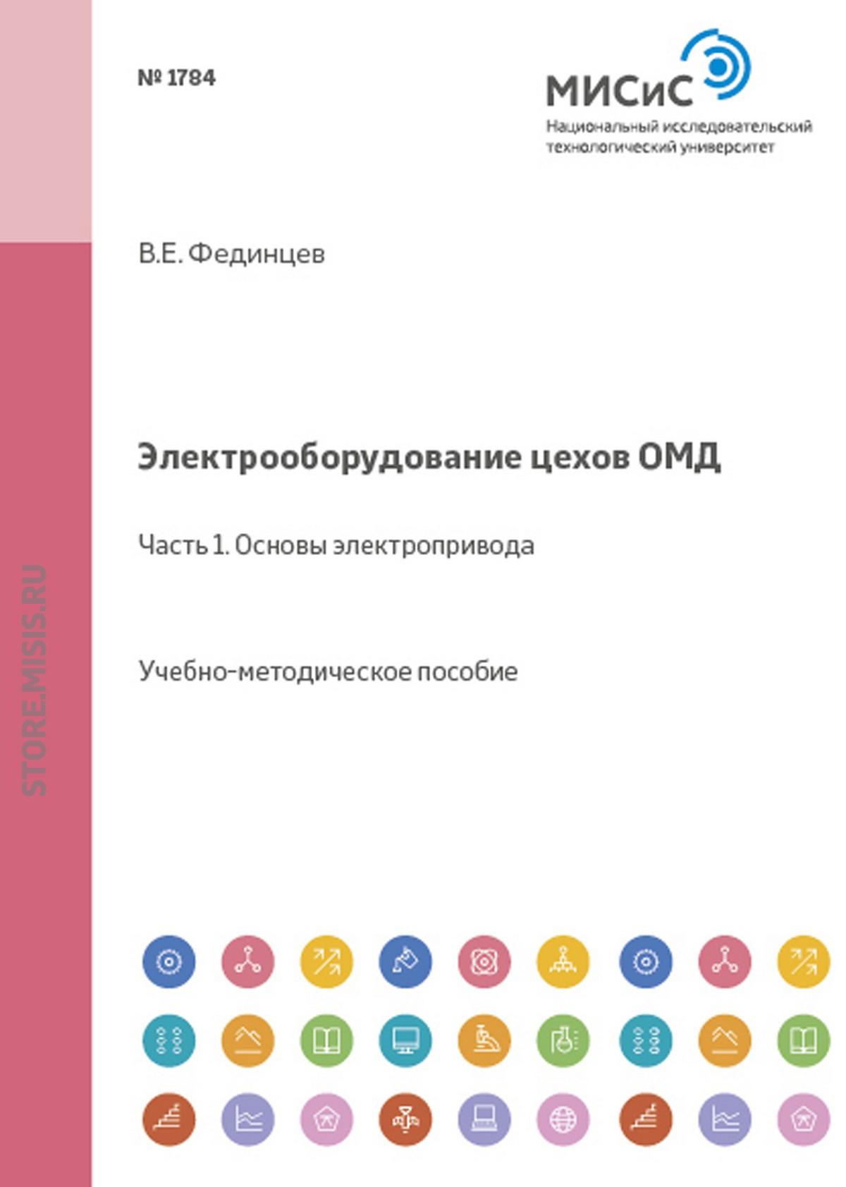 В. Е. Фединцев Электрооборудование цехов ОМД. Часть 1. Основы электропривода