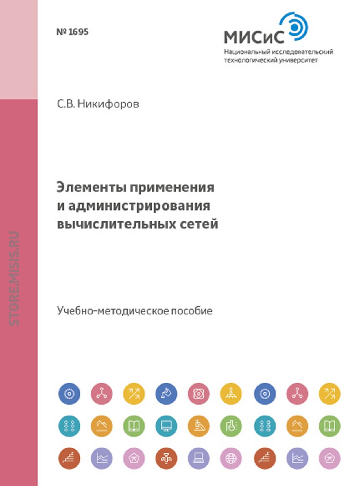 Сергей Никифоров Элементы применения и администрирования вычислительных сетей
