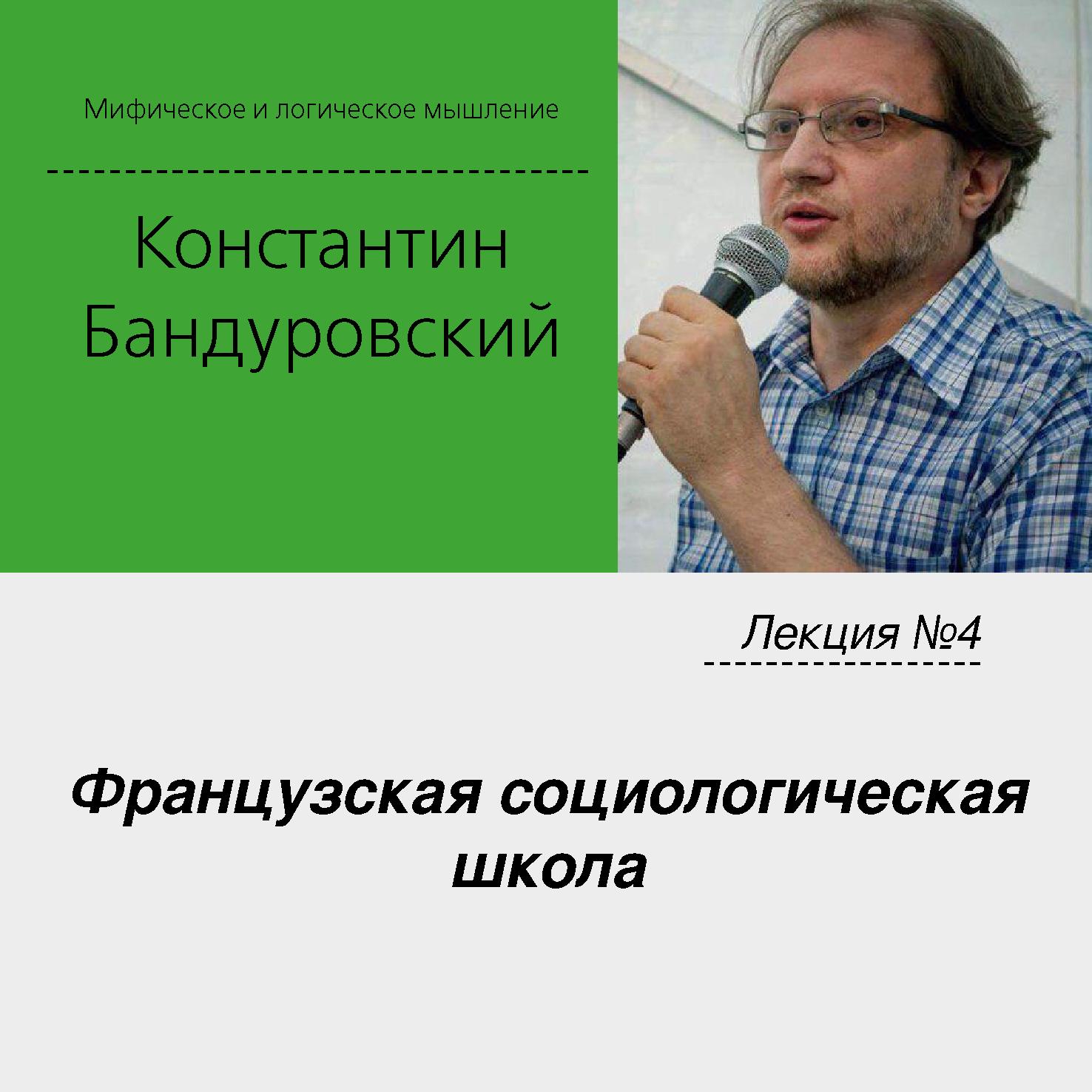 Константин Бандуровский Лекция №4 «Французская социологическая школа»