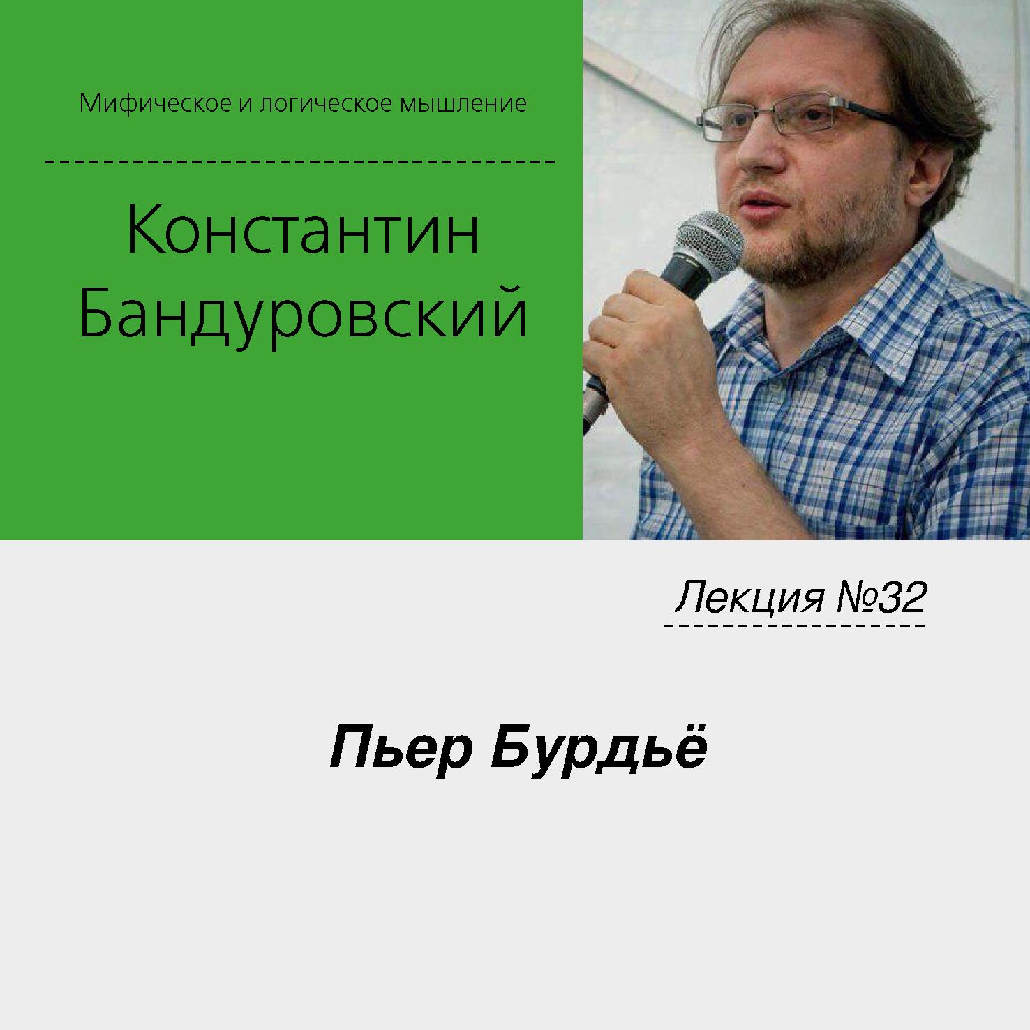 Константин Бандуровский Лекция №32 «Пьер Бурдьё»