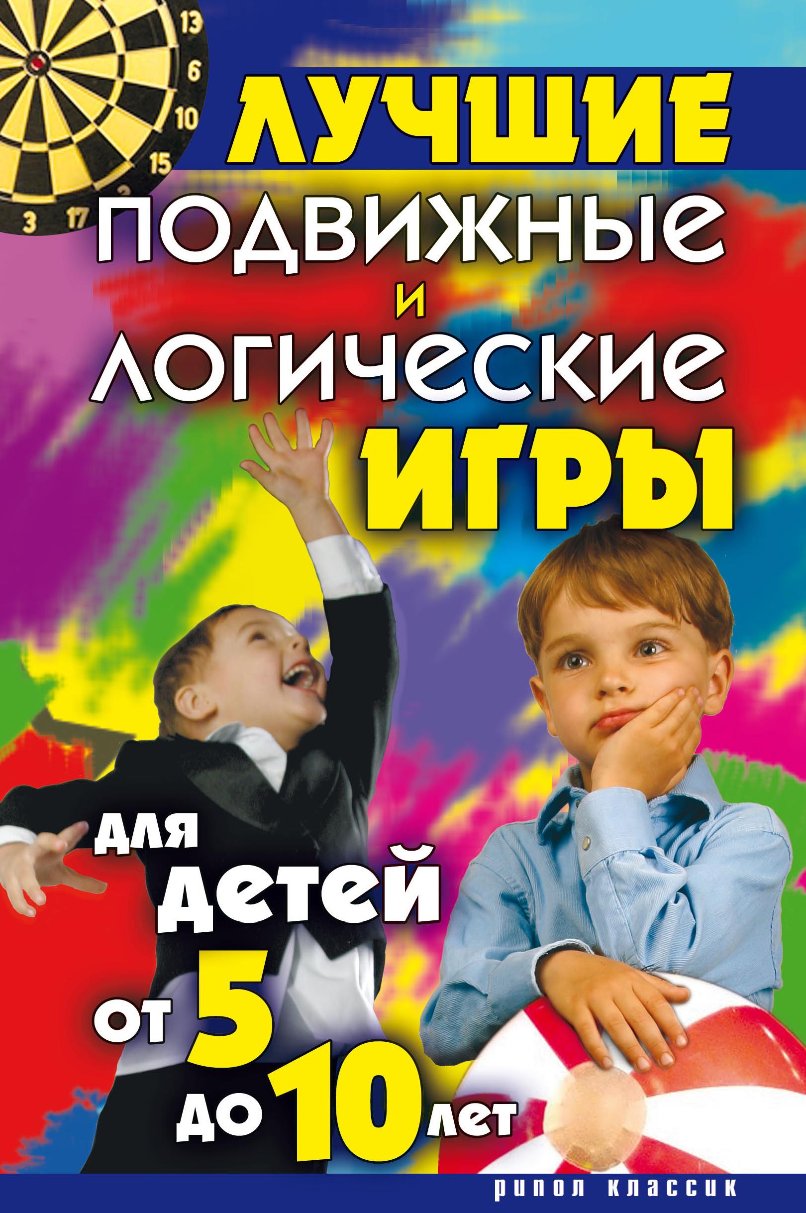 Отсутствует Лучшие подвижные и логические игры для детей от 5 до 10 лет