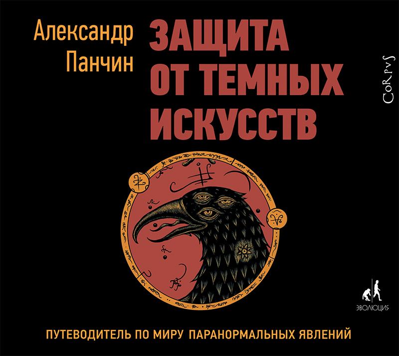 Александр Панчин Защита от темных искусств. Путеводитель по миру паранормальных явлений панчин а сумма биотехнологии