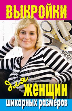 Виктор Зайцев Выкройки для женщин шикарных размеров корфиати а настольная книга по шитью идеальные платья юбки и брюки