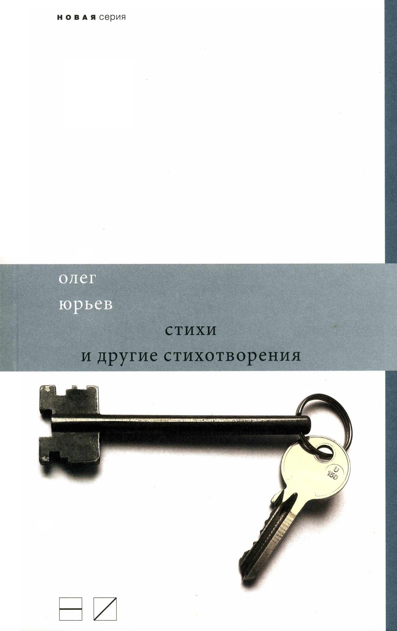 Олег Юрьев Стихи и другие стихотворения