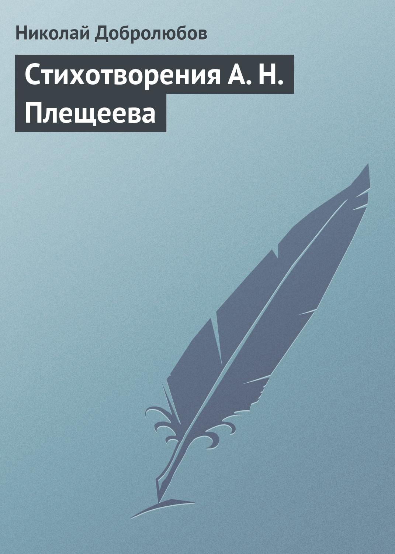 Стихотворения А.Н.Плещеева