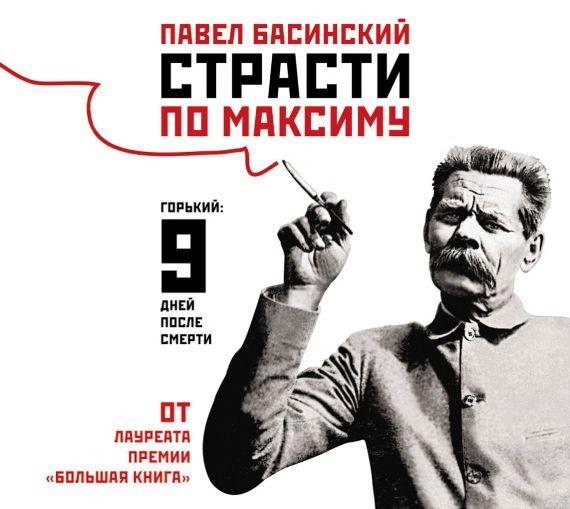 Павел Басинский Страсти по Максиму. Горький: девять дней после смерти