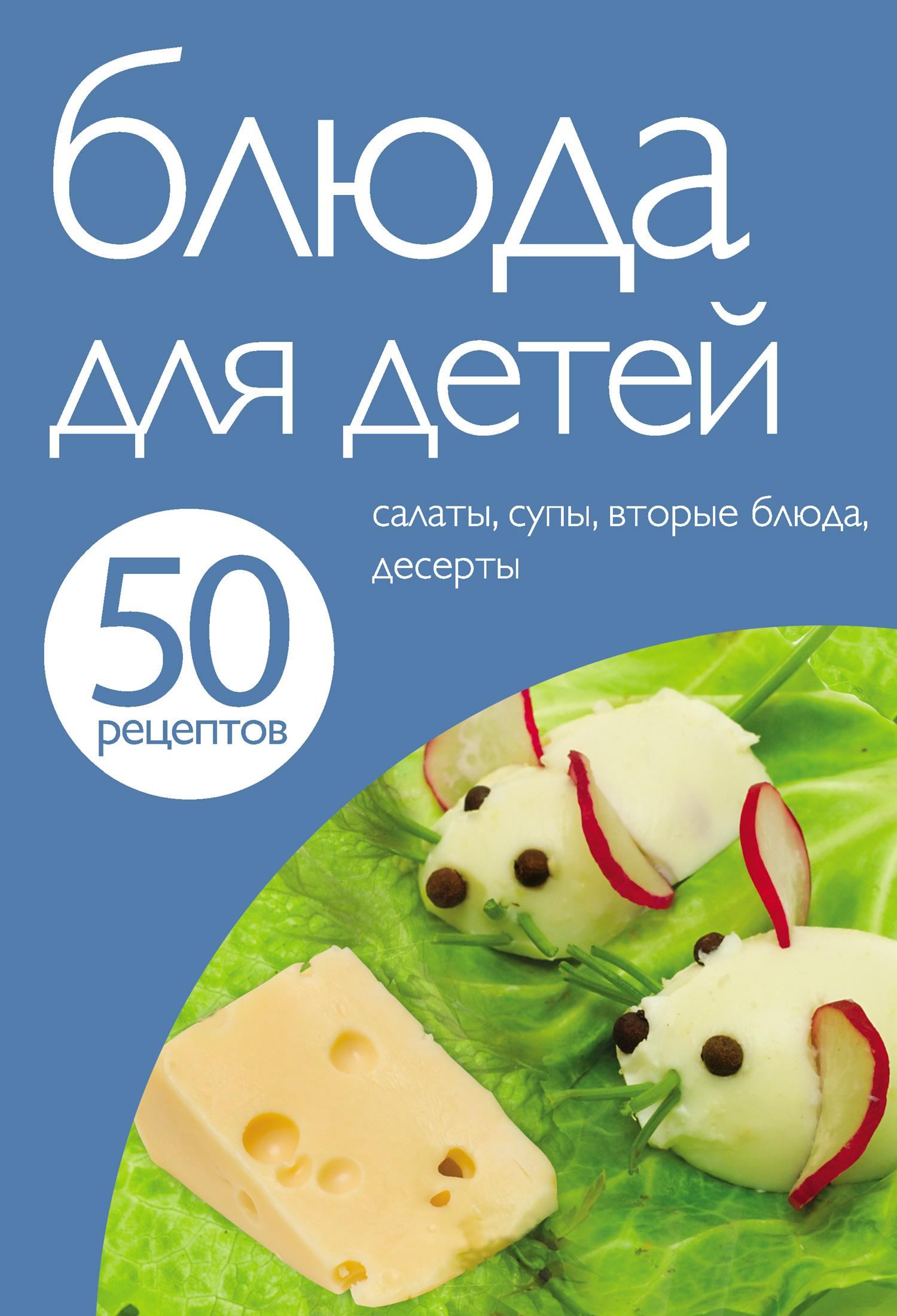 Отсутствует 50 рецептов. Блюда для детей отсутствует самые вкусные блюда из рыбы