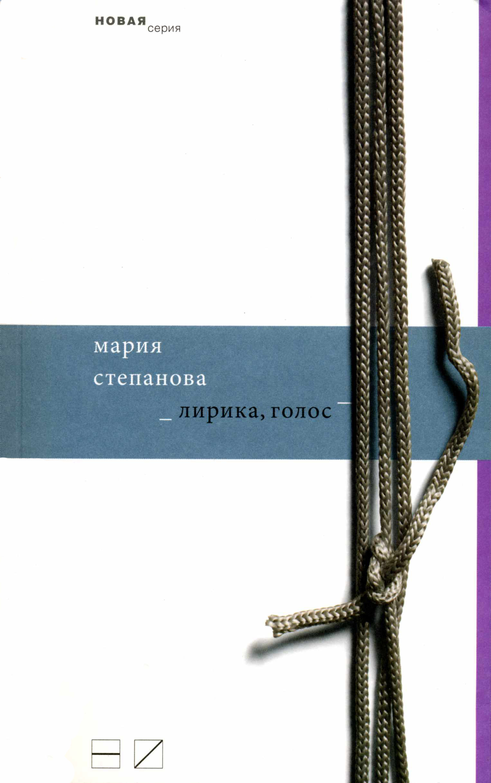 Мария Степанова Лирика, голос мария степанова образы прошлого и будущего в постсоветскую эпоху