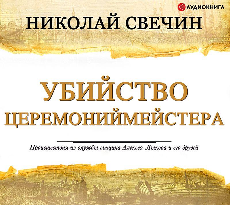Николай Свечин Убийство церемониймейстера