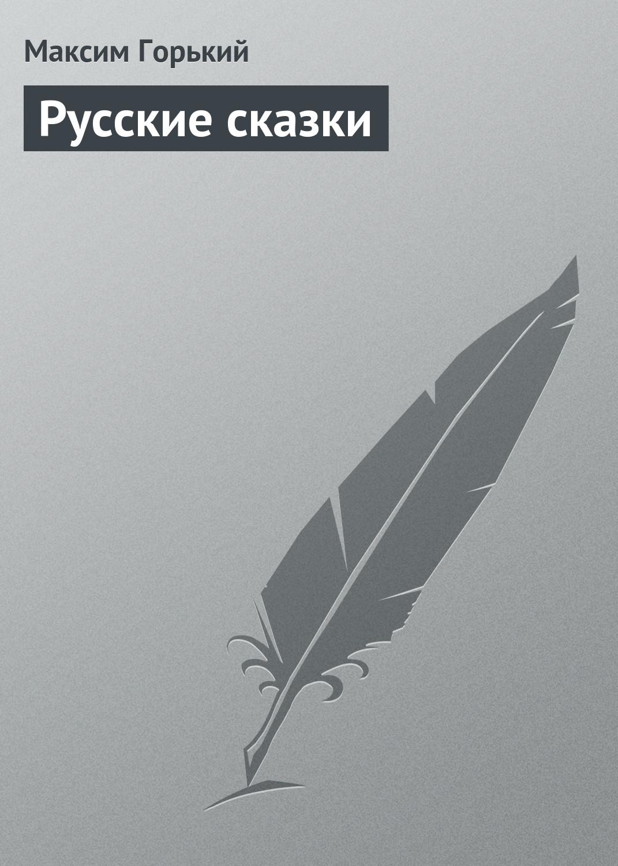 Максим Горький Русские сказки максим звонов максим звонов цикл русские львы комплект из 3 книг