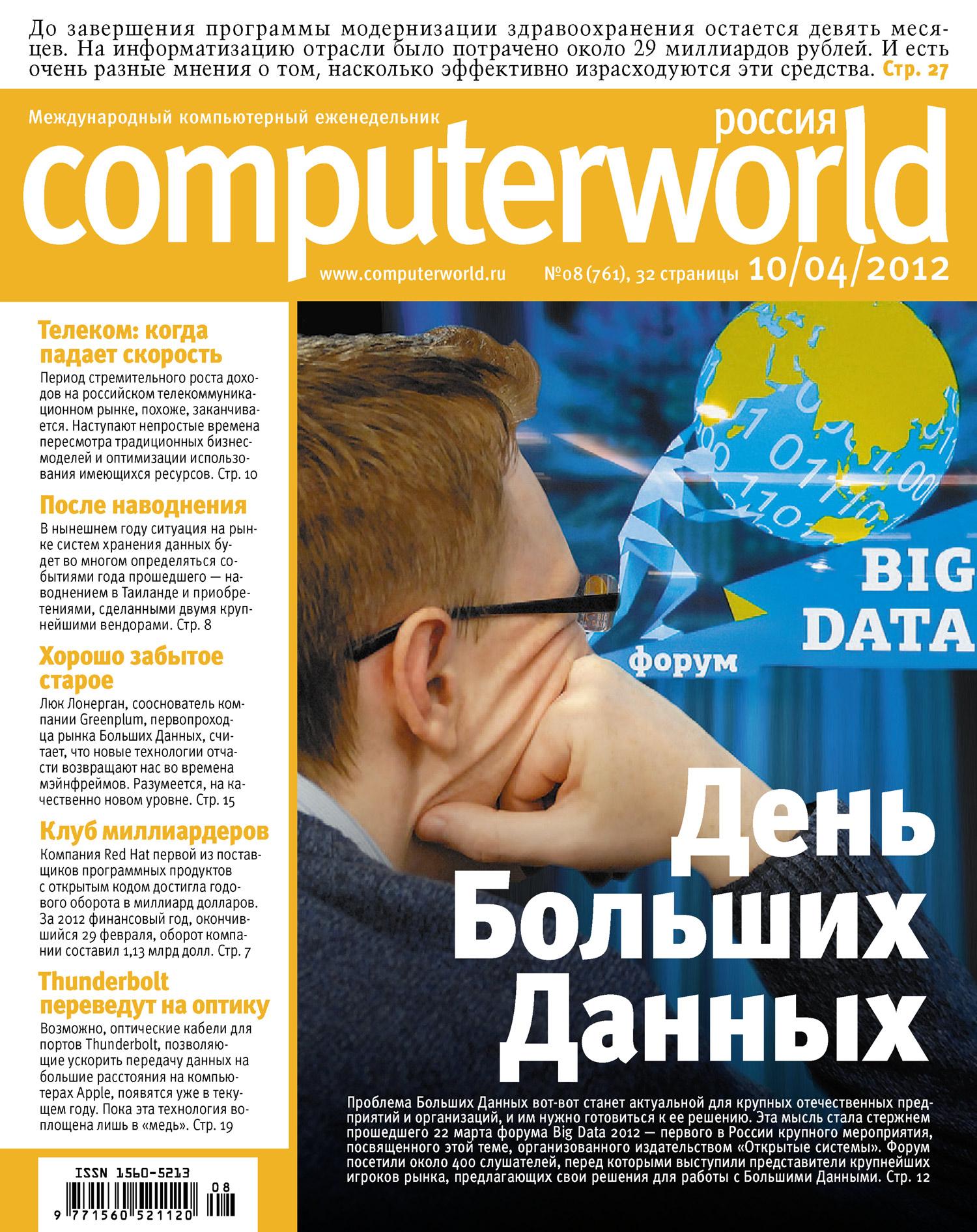 Открытые системы Журнал Computerworld Россия №08/2012 открытые системы журнал computerworld россия 29 2012
