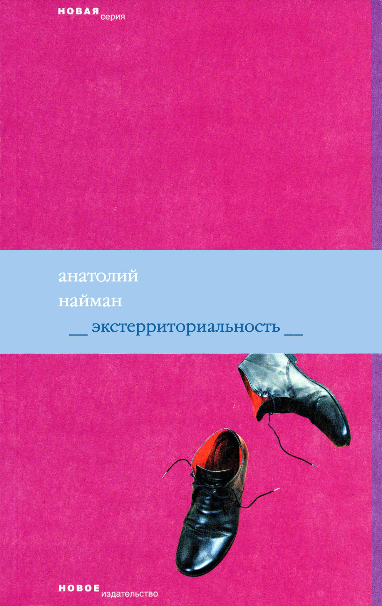 Анатолий Найман Экстерриториальность цена