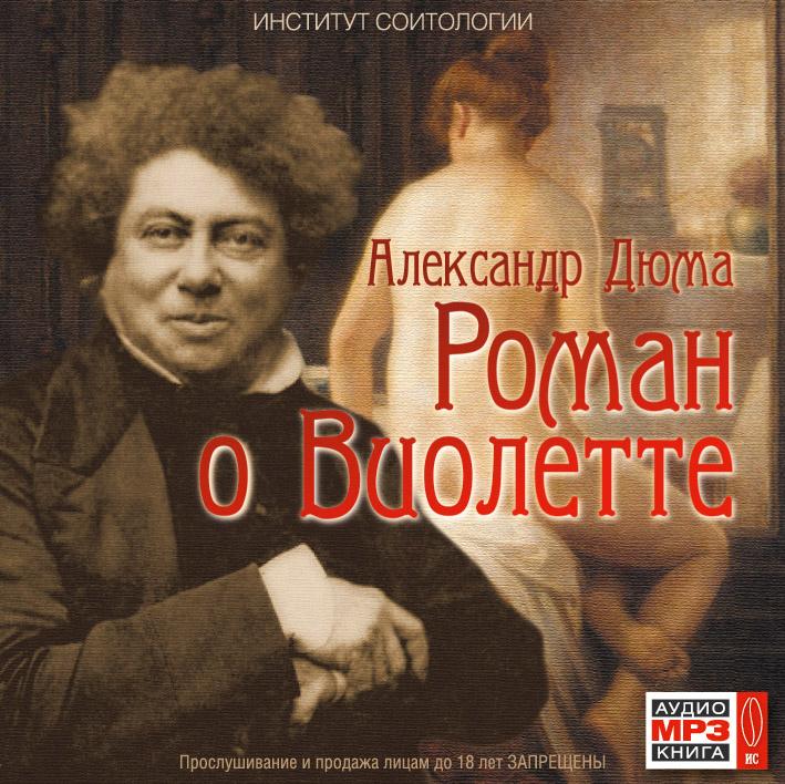 Александр Дюма Роман о Виолетте стоимость
