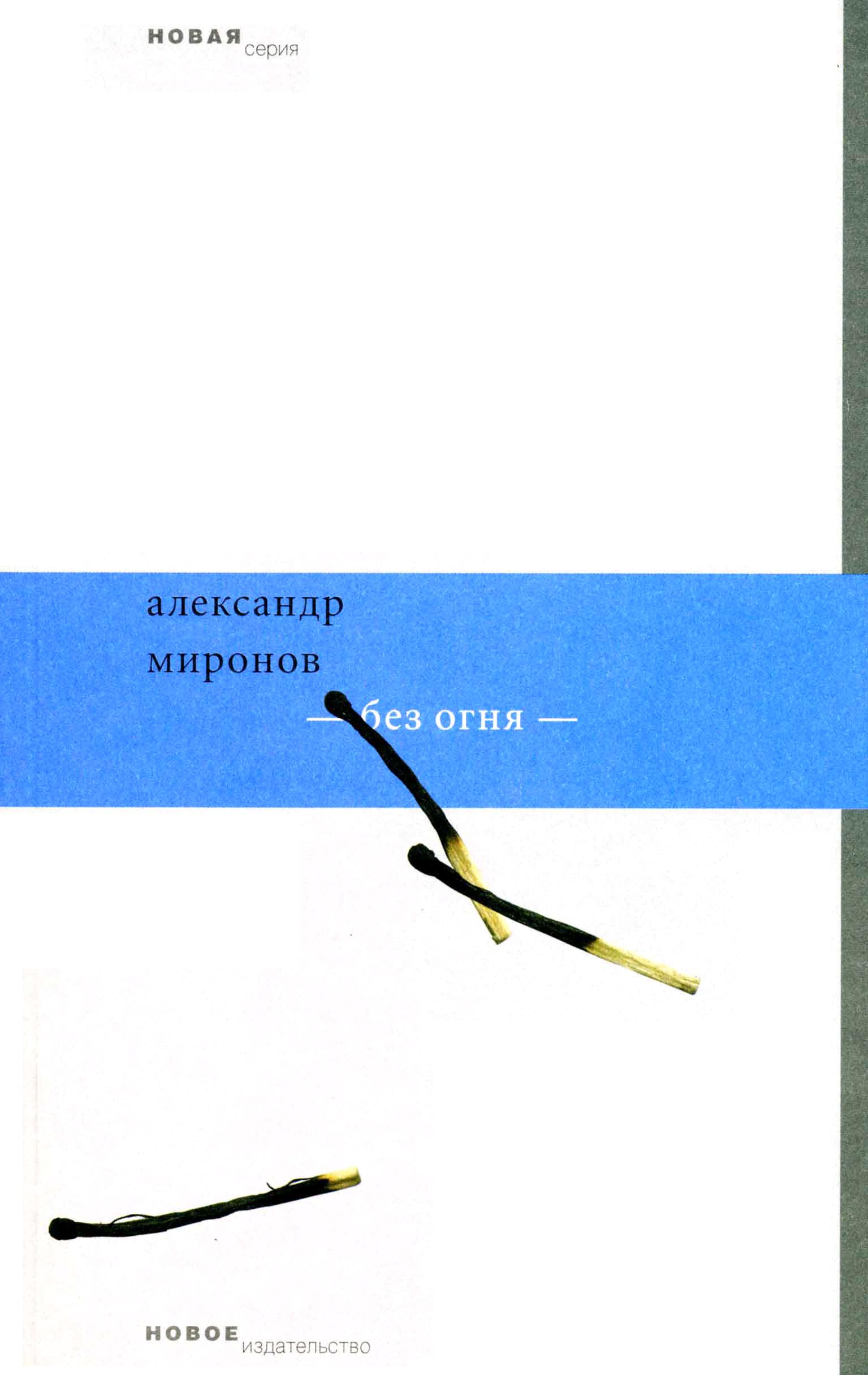 Александр Миронов Без огня 1993 2002
