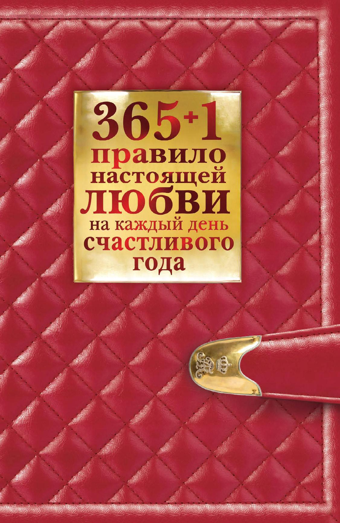 купить Диана Балыко 365 + 1 правило настоящей любви на каждый день счастливого года по цене 179 рублей