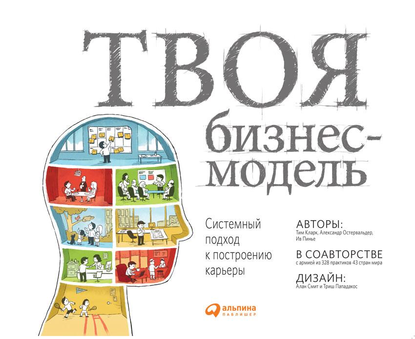 Обложка книги Твоя бизнес-модель: Системный подход к построению карьеры