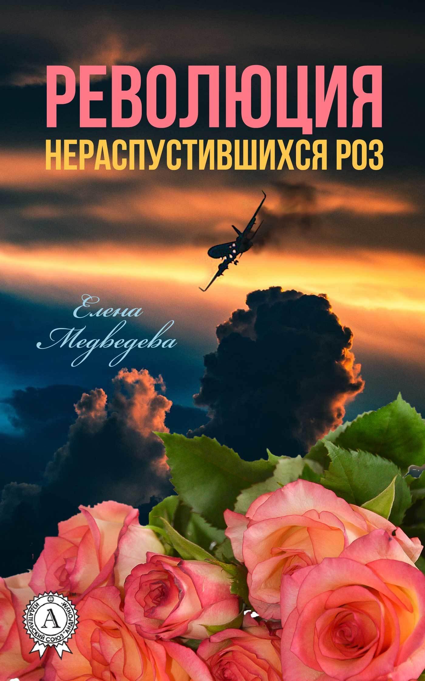 Елена Медведева Революция нераспустившихся роз тарифный план