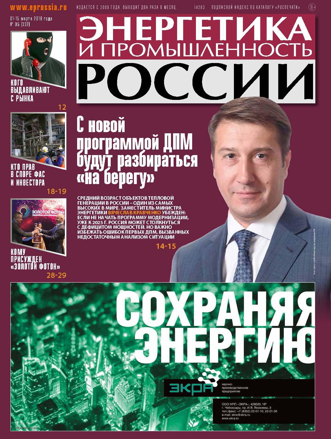 Отсутствует Энергетика и промышленность России №05 2018 отсутствует энергетика и промышленность россии 3 2013