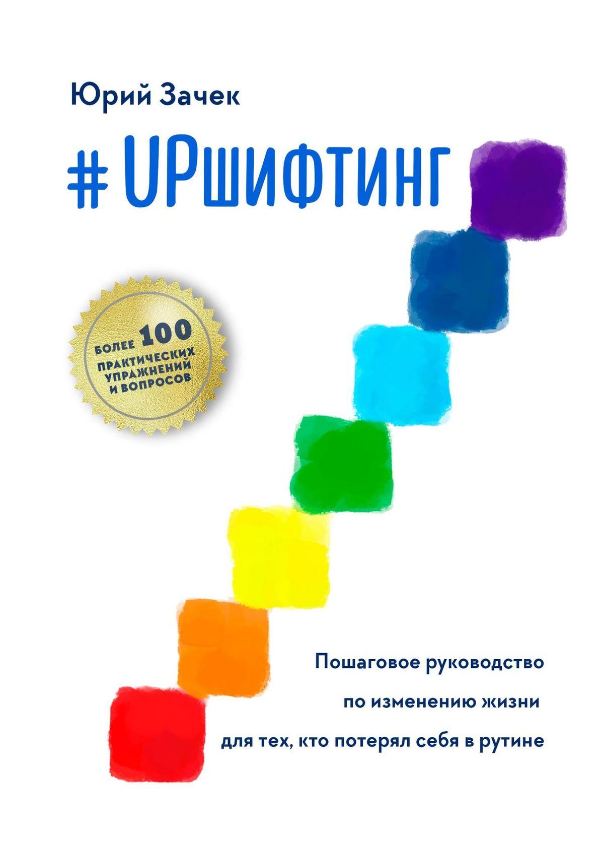 Обложка книги #UPшифтинг. Пошаговое руководство по изменению жизни для тех, кто потерял себя в рутине