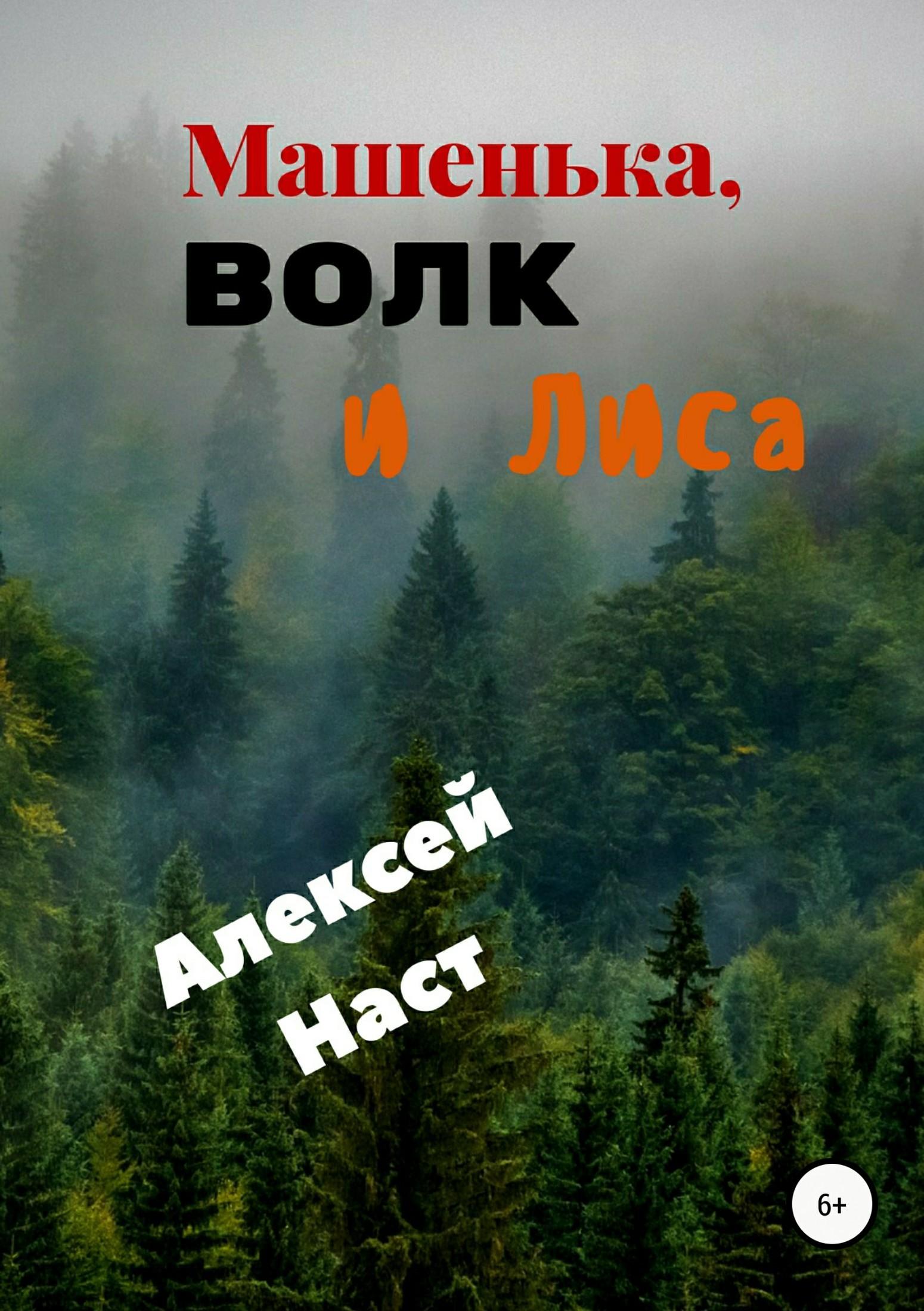 Алексей Николаевич Наст Машенька, Волк и Лиса цена
