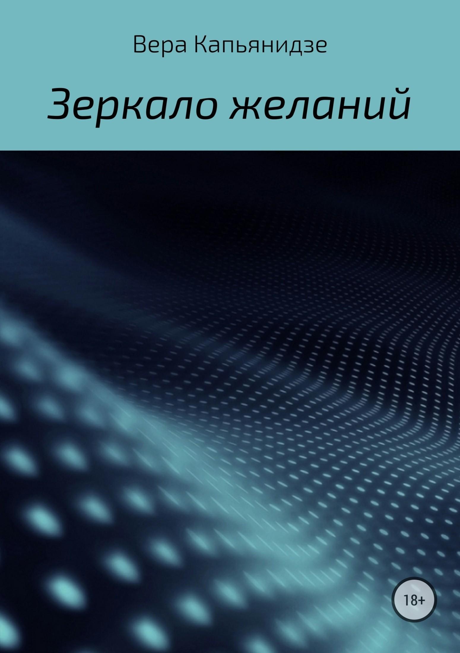 Вера Капьянидзе Зеркало желаний