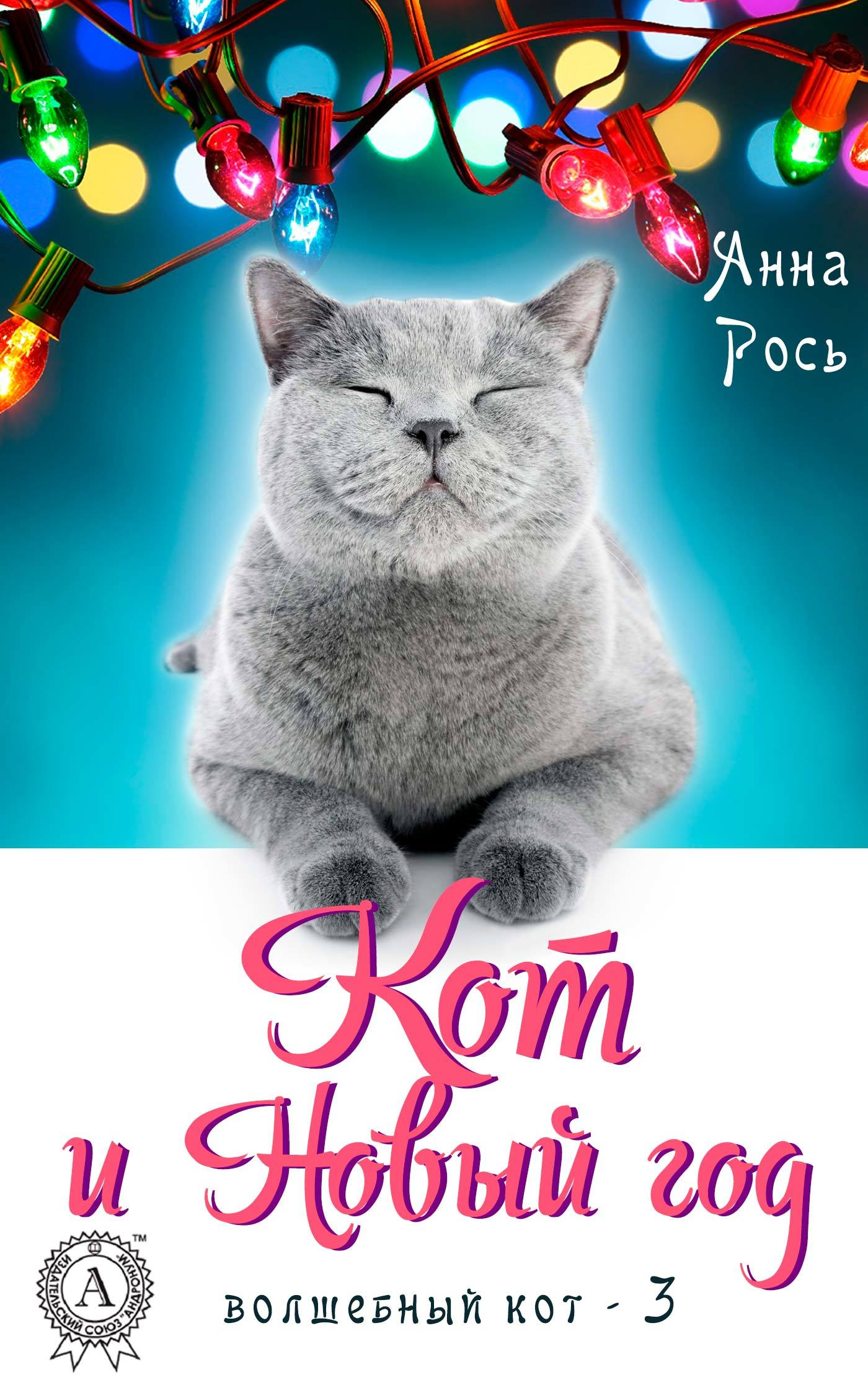 Анна Рось Кот и Новый год