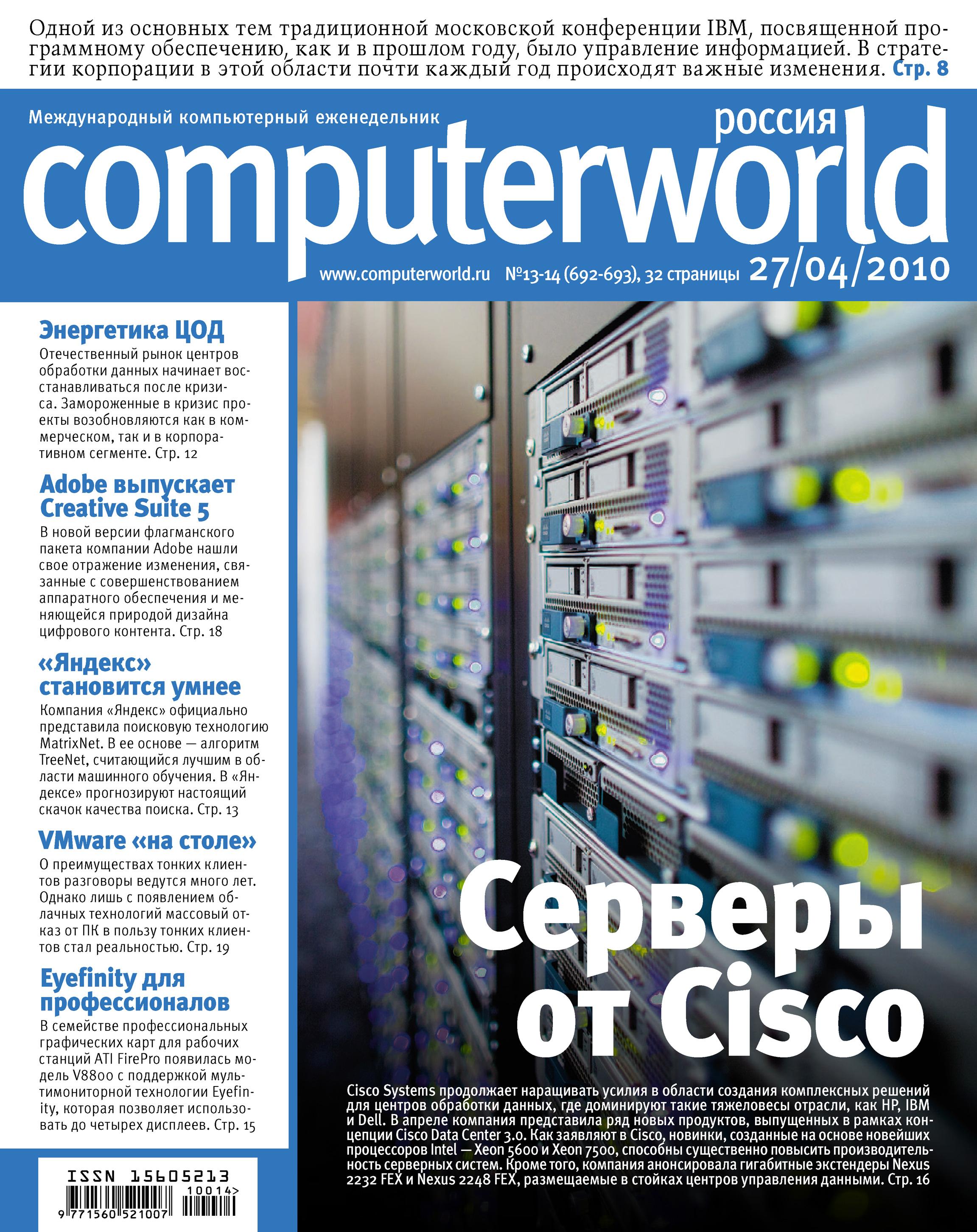 Открытые системы Журнал Computerworld Россия №13-14/2010 открытые системы журнал computerworld россия 28 2010