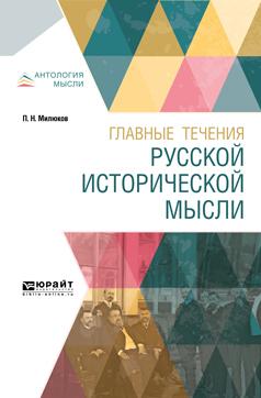 Павел Николаевич Милюков Главные течения русской исторической мысли п н милюков п н милюков воспоминания