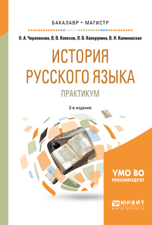 Владимир Викторович Колесов История русского языка: практикум 3-е изд., испр. и доп. Учебное пособие для бакалавриата и магистратуры rock biker shop genuine 2017 new slim camouflage riding jeans motorcycle jeans multifunction denim shorts pants unisex
