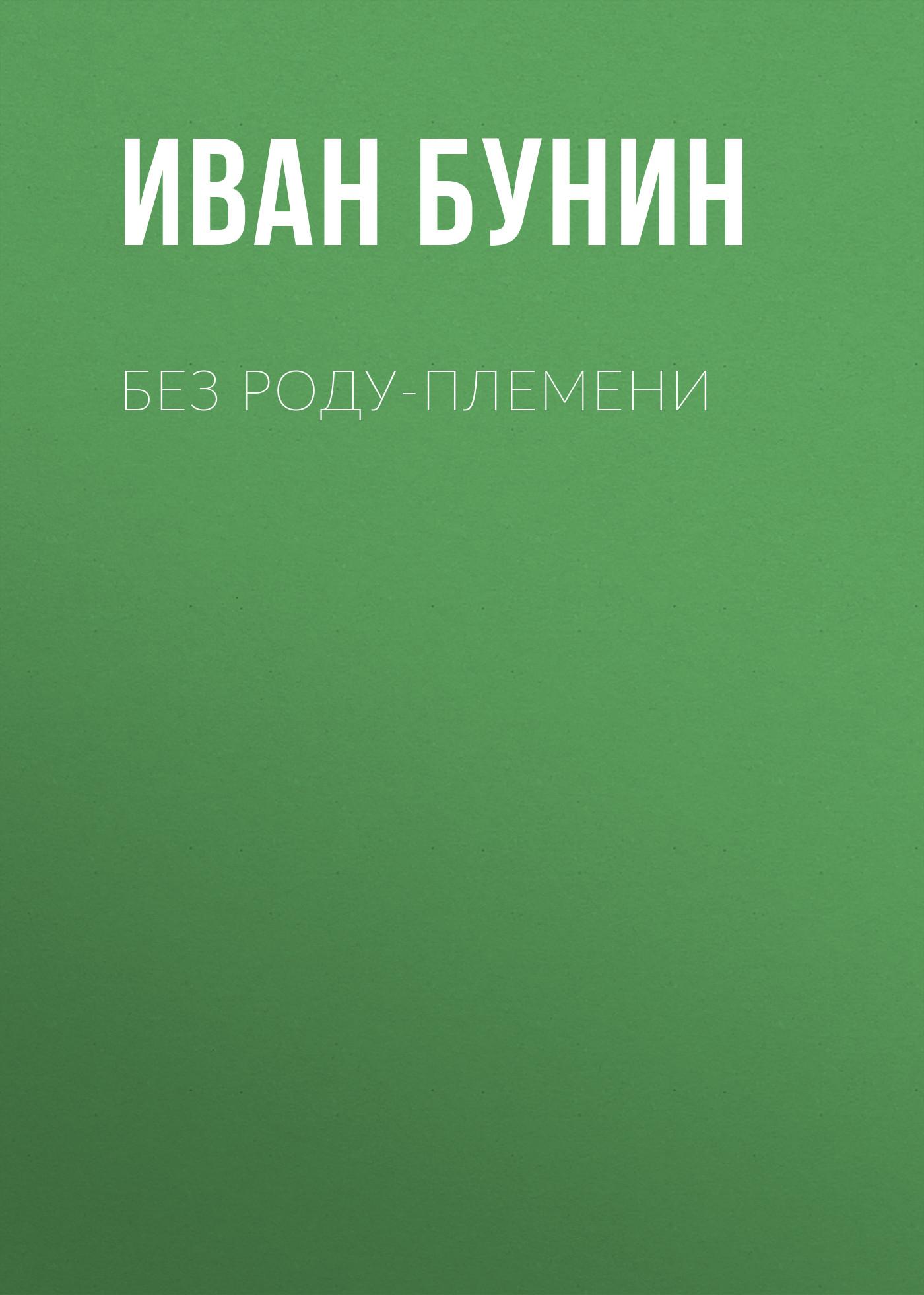 Фото - Иван Бунин Без роду-племени левицкий а я сталкер рождение зоны