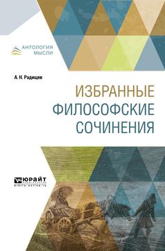 Александр Николаевич Радищев Избранные философские сочинения
