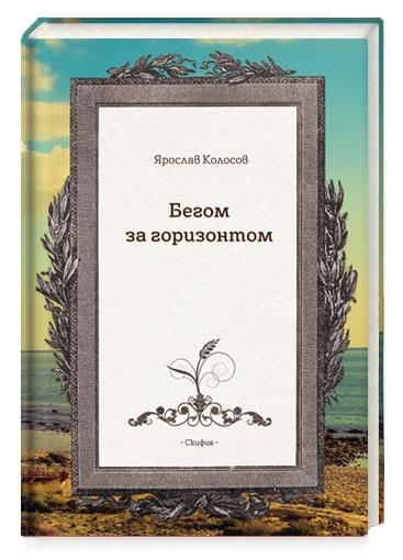 Ярослав Колосов Бегом за горизонтом