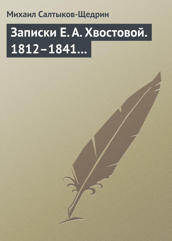 Фото - Михаил Салтыков-Щедрин Записки Е. А. Хвостовой. 1812–1841… бондарь и записки одного дайвера австралия 2 е издание