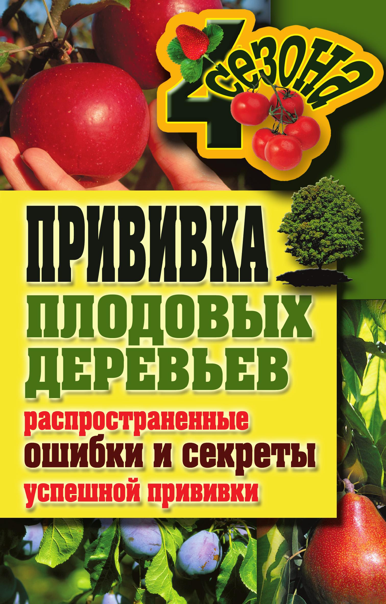 Галина Серикова Прививка плодовых деревьев: распространенные ошибки и секреты успешной прививки