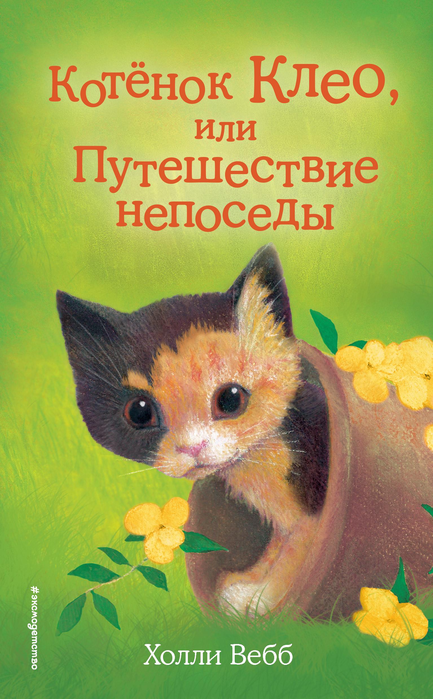 Холли Вебб Котёнок Клео, или Путешествие непоседы холли вебб котёнок изтеплицы