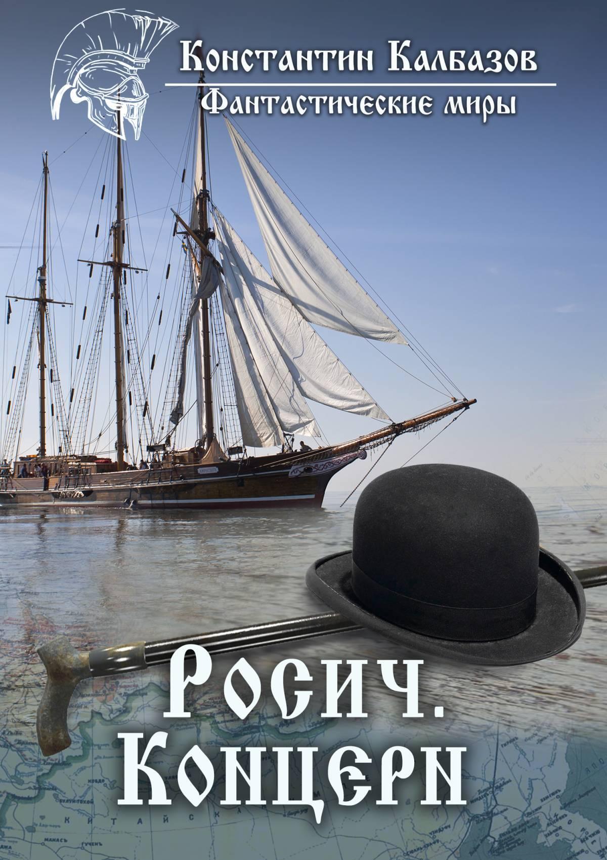 Константин Калбазов Росич Концерн