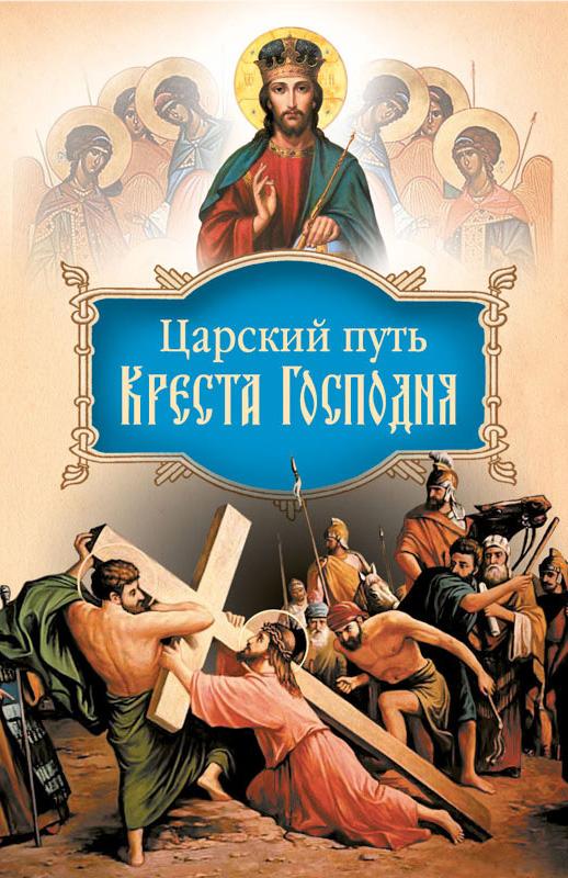 Царский путь Креста Господня, вводящий в Жизнь Вечную ( святитель Иоанн (Максимович), митрополит Тобольский и всея Сибири  )