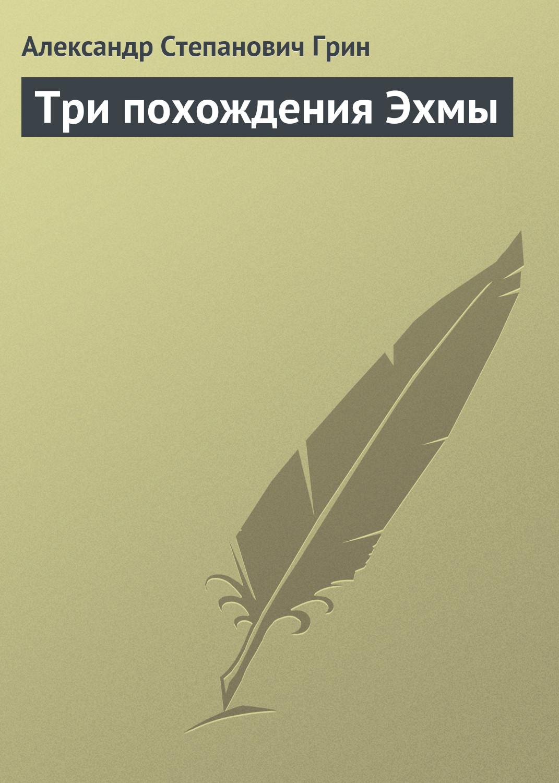 Александр Грин Три похождения Эхмы