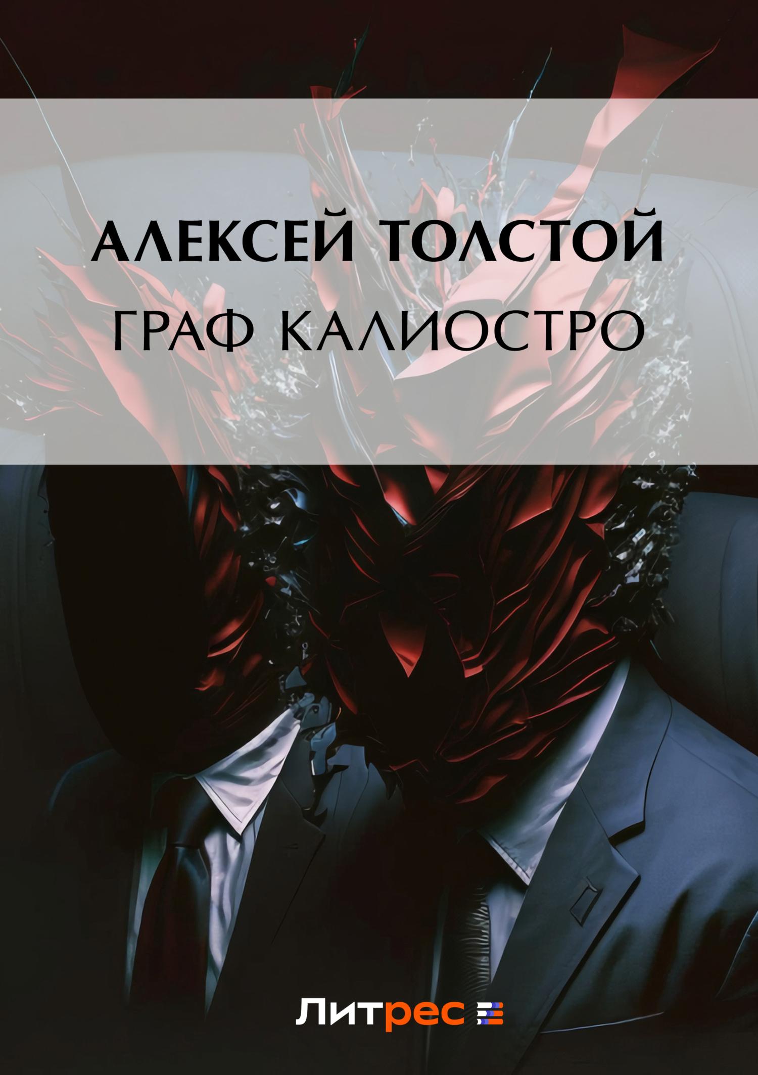 Алексей Толстой Граф Калиостро цена