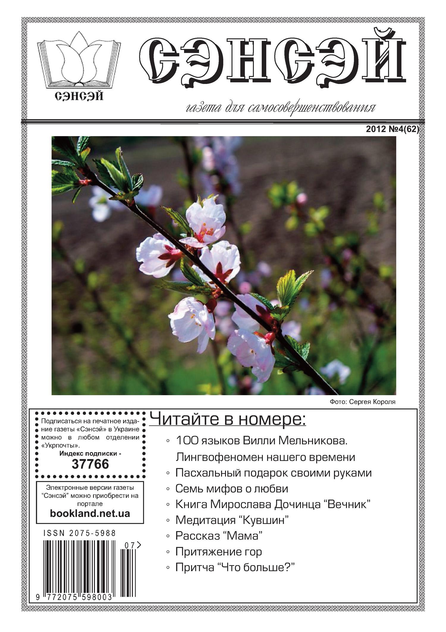 Отсутствует Сэнсэй. Газета для самосовершенствования. №04 (62) 2012 духовные беседы