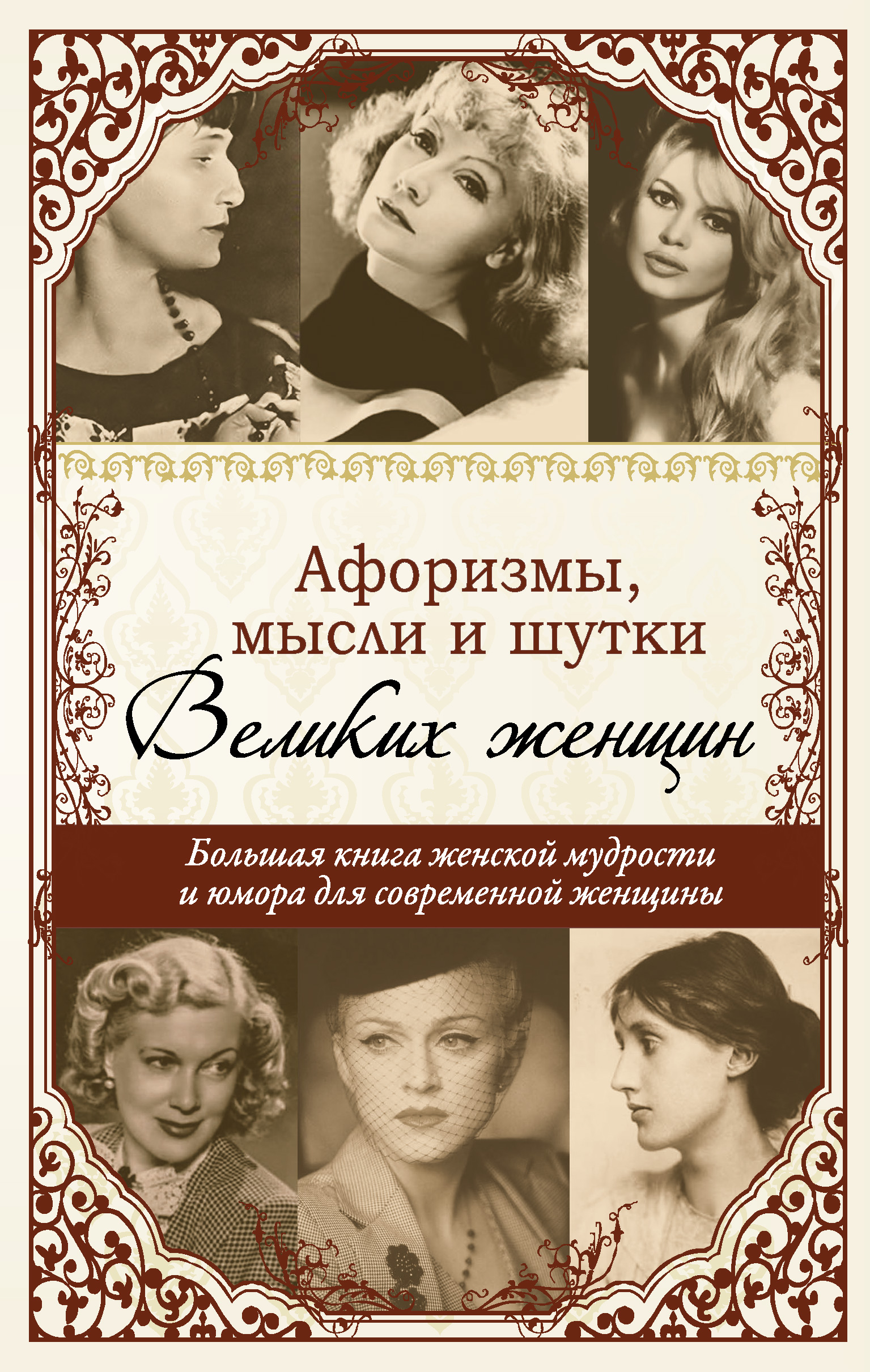 Отсутствует Афоризмы, мудрые мысли, цитаты знаменитых женщин