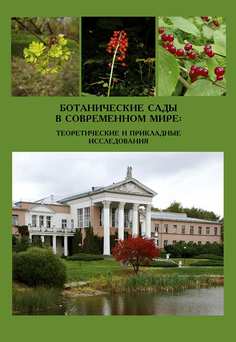 Ботанические сады в современном мире: теоретические и прикладные исследования