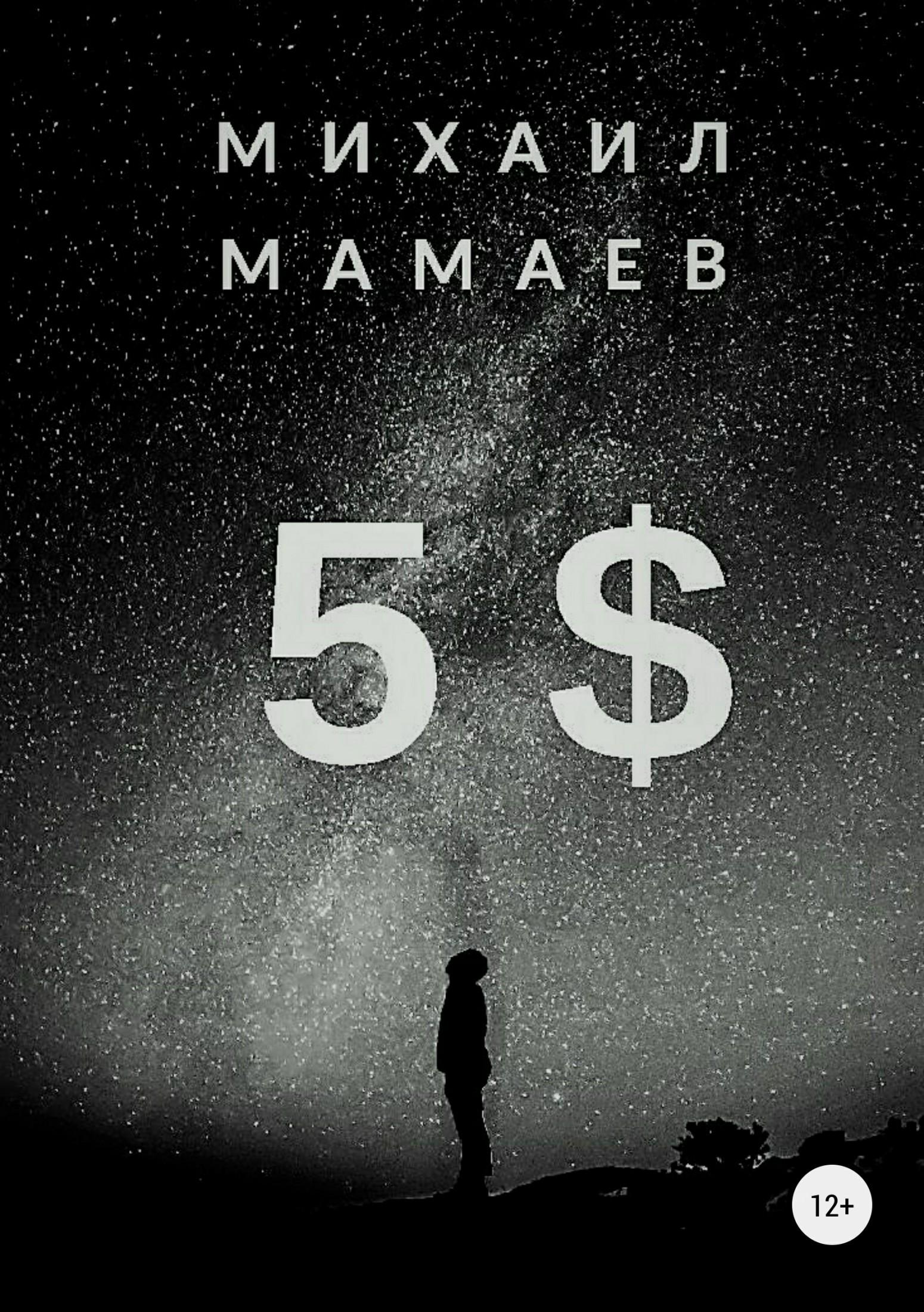 Михаил Мамаев Пять баксов недорого