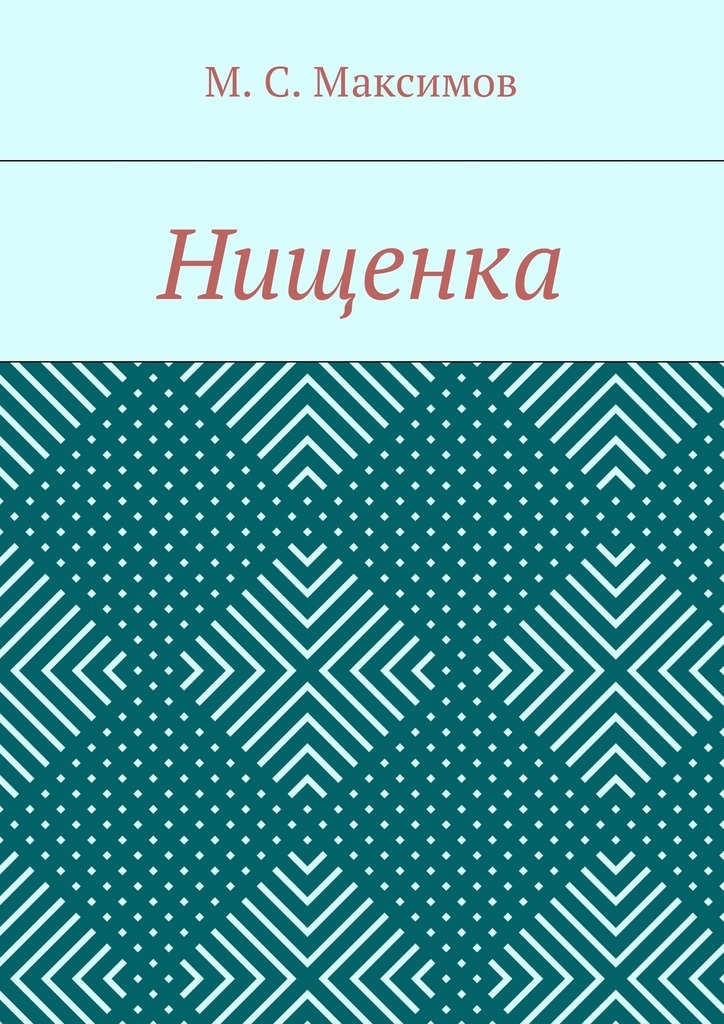 Михаил Серафимович Максимов Нищенка михаил серафимович максимов домик для игрушек сказки