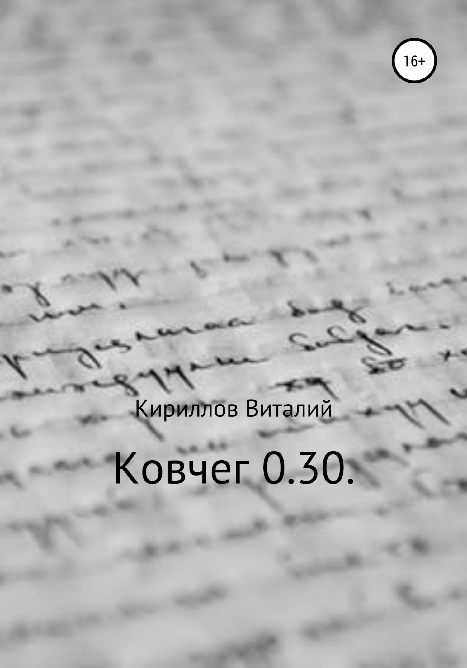 Виталий Александрович Кириллов Ковчег 0.30.